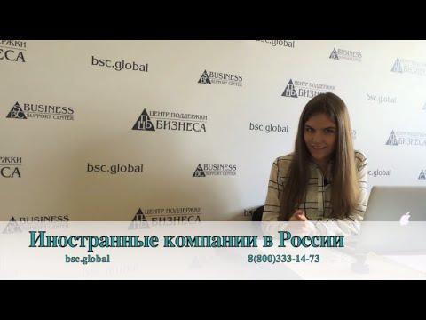 Иностранные компании в России