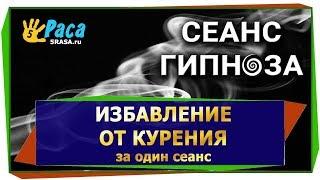 Избавление от курения за один сеанс
