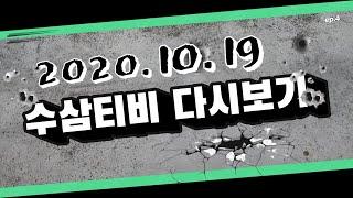 [ 수삼 LIVE 생방송 10/19 ] 리니지m 한주의 시작~안녕하세요!!   [ 리니지 불도그 天堂M ]