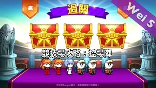 【Wei S】LINE Rangers 競技場攻略: 控場陣 Arena: Crowd Control Strategy