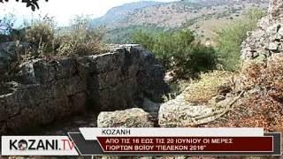 Ξεκινούν οι μέρες γιορτών Βοϊου στον Πελεκάνο