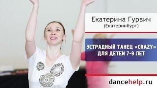 Эстрадный танец «Crazy» для детей 7-9 лет