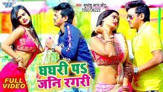 सिर्फ शादी शुदा इस वीडियो को देखे 2020   Ghaghari Pa Jani Ragari   Sudhanshu Star Chhotu