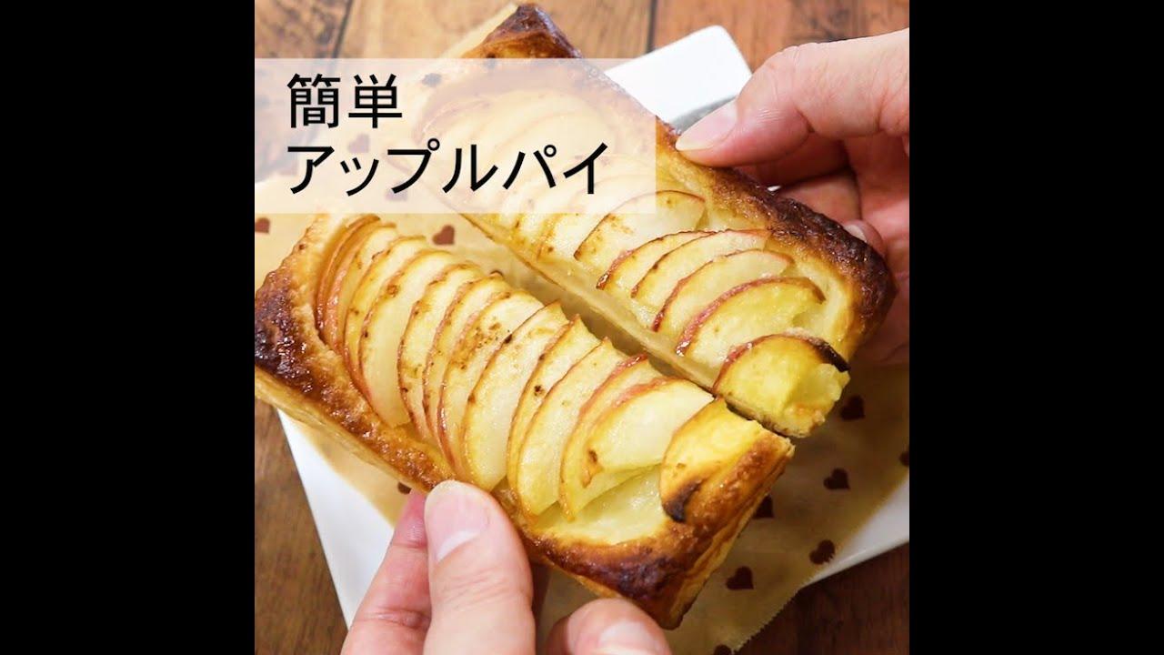 簡単 アップル パイ