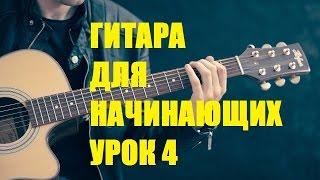 Гитара для начинающих  Как научиться играть на гитаре  Урок 4