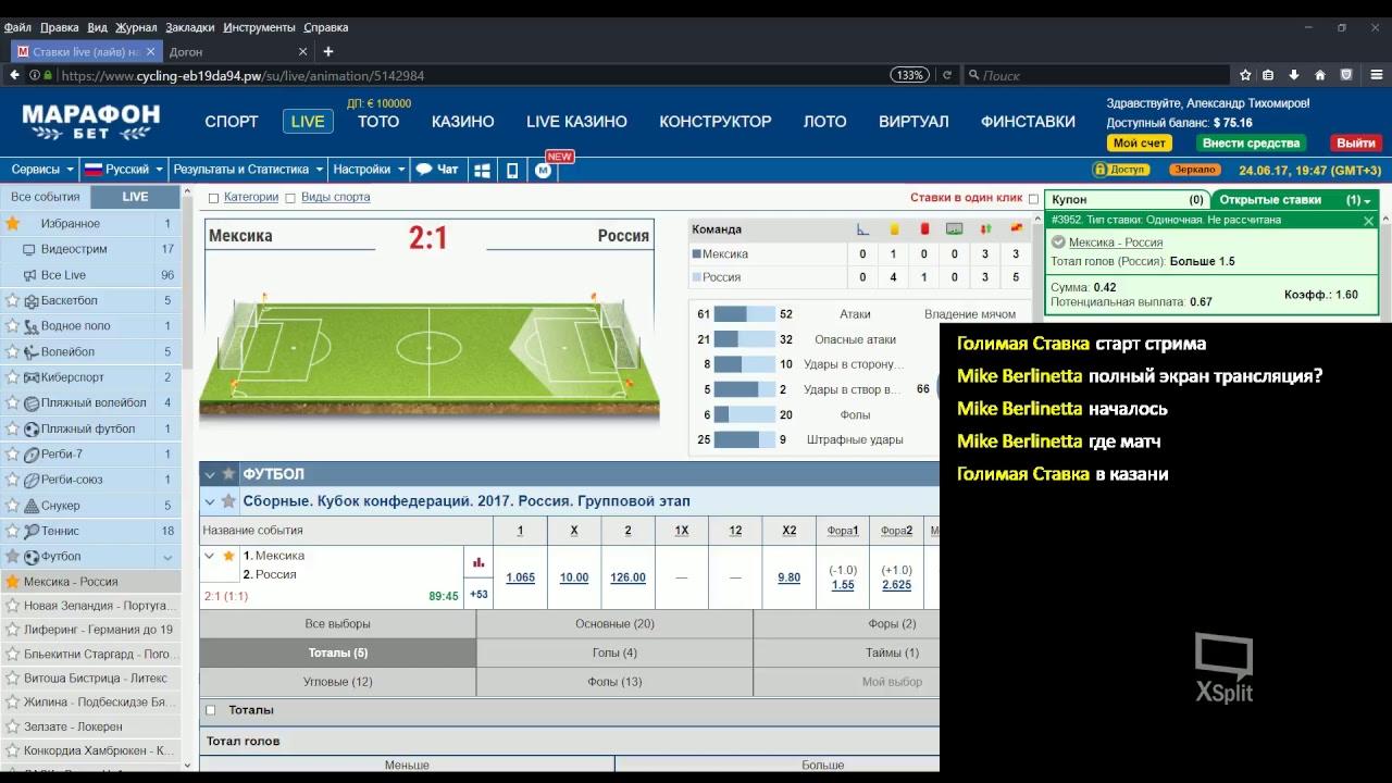 Онлайн букмекерские ставки на футбол онлайн россия в рублях онлайн телефона