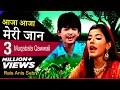 आजा आजा मेरी जान || Aaja Aaja Meri Jaan  || Qawwali Muqabala || Rais Anis Sabri V s Nikhat Parveen video