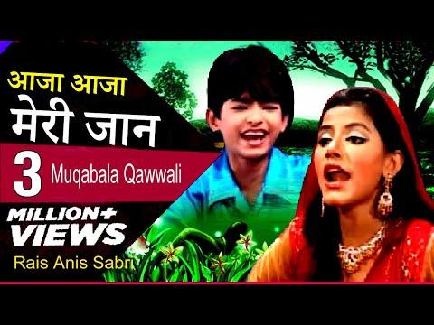 आजा आजा मेरी जान || Aaja Aaja Meri Jaan  || Qawwali Muqabala || RAIS ANIS SABRI v/s Nikhat Parveen