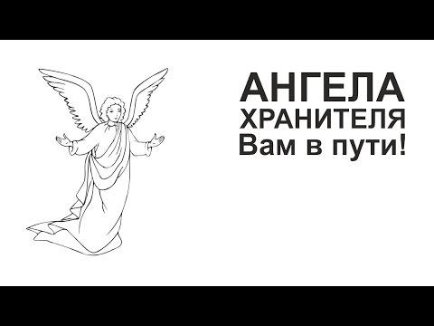 ангела хранителя в дорогу анимация описана