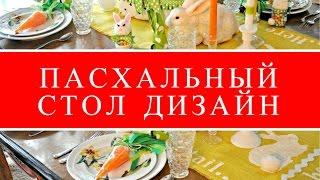 КАК СЕРВИРОВАТЬ И УКРАШАТЬ ПАСХАЛЬНЫЙ СТОЛ 2016 / how to decorate Easter table