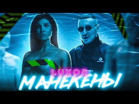 Смотреть клип Luxor - Манекены Feat. Marie___Marie