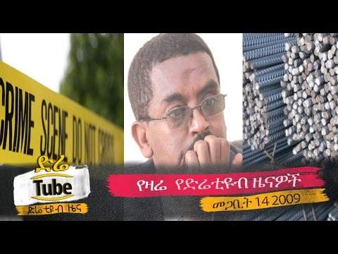 Ethiopia - The Latest Ethiopian News From DireTube Mar 23 2017