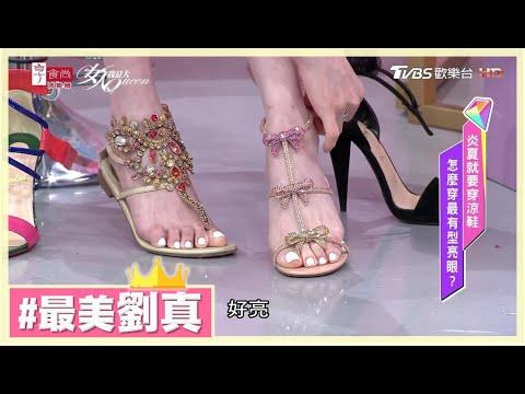 超美!劉真分享最新購入高跟鞋&涼鞋 每雙都好虛華啊 女人我最大 20180614