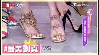 超美!劉真分享最新購入高跟鞋u0026涼鞋 每雙都好虛華啊 女人我最大 20180614