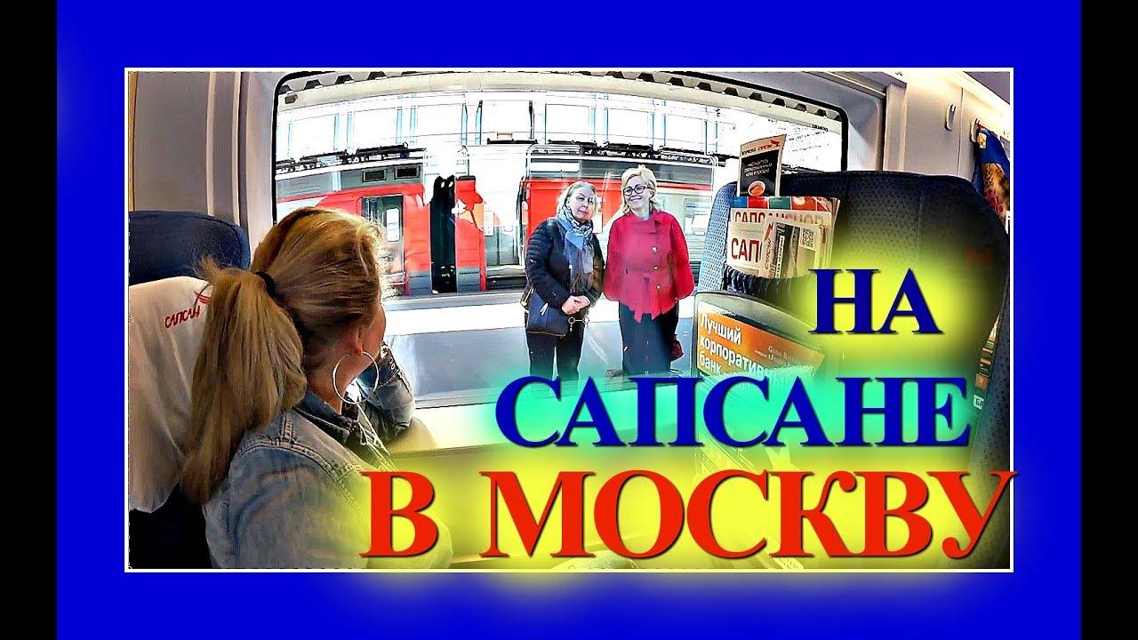 Электропоезда эвс2 «сапсан» находились. Продажа билетов на направление санкт-петербург — москва — нижний. «сапсана» минимальная цена билета на нём.