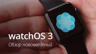 Обзор watchOS 3
