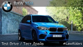 [#LawRiders] BMW - X5M | Тест-Драйв