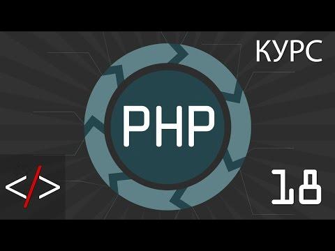 "PHP уроки. 18: Цикл ""While"", ""Do... While"", ""For"" (PHP для начинающих)"