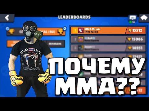 ПОЧЕМУ У МЕНЯ НИК ММА? || MMA LIVE