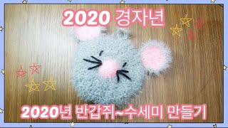 2020년 반갑쥐~수세미 같이떠봐요 왕초보 환영❤️ 쥐…