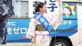 吉良よし子 七夕大宣伝 2013.07.07 吉良佳子 検索動画 15