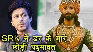 Padmaavat: Shahrukh Khan turned down Padmavat because of this FEAR | FilmiBeat