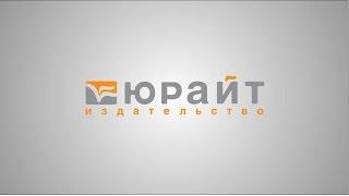 """Обзор новинок издательства """"Юрайт"""" 28/03/16"""