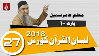 Lisan ul Quran course 2018 Part 01 Lecture no 27