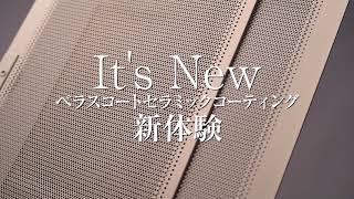 [公式] 伸晃 Belca  ベラスコート PV