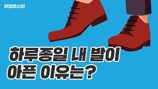 피곤한 발 통증 오래 걷는 방법은? 왜 하루종일 내 발…