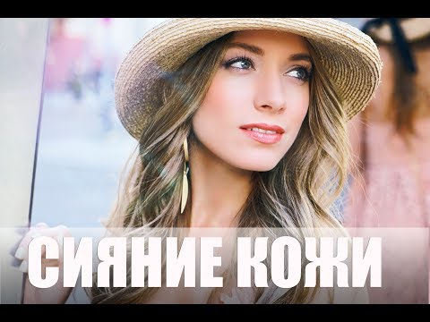 7 шагов к сияющей коже! GLOW EFFECT || Katrin from Berlin