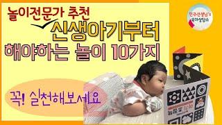 [육아] 신생아기~생후2개월차 발달을 돕는 놀이 10가…