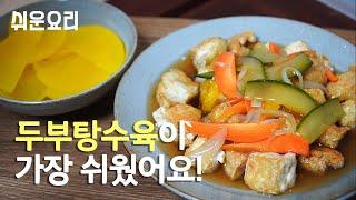 자취요리 #5 중국집 탕수육맛 두부탕수육 바삭촉촉달콤고…
