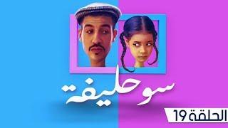 اشترك في القناة الرسمية لـرمضان الأولى: http://bit.ly/RamadanAlAoul...