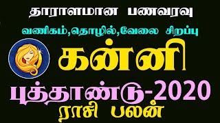 Puthandu rasi palan 2020 kanni புத்தாண்டு 2020 ராசிபலன் கன்னி ராசி New Year 2020 Prediction Virgo