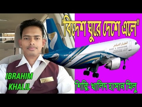Bidesh ghure deshe ele,,bangla provashi song-বিদেশ ঘুরে দেশে এলে,,,,