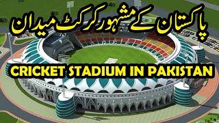 Cricket Stadium in Pakistan | Stadium Story | The famous cricket field Of Pakistan