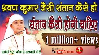 माँ चाहे तो श्रवण कुमार जैसा या रावण कुमार जैसी संतान पैदा कर सकती है - Sadhvi Shradha Gopal Didi Ji