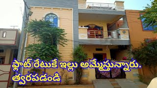G+1 Independent House For Sale in Suchithra Kompally || East Facing