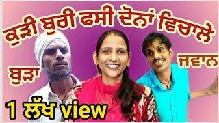 ਕੂੜੀ ਬੁਰੀ ਫਸੀ || new Punjabi funny video 2018 || latest Punjabi comedy video 2018