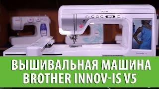 Вышивальная машина Brother Innov-is V5(Brother V5 - машина для увлеченных творческих людей, сочетающая в себе функции шитья, вышивания и квилтинга:..., 2015-12-14T07:18:34.000Z)