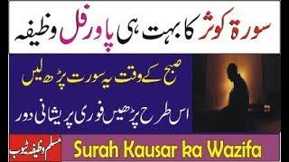 Surah Al Kausar ka wazifa  Surah Kausar In hindi Urdu  Fazilat Of Surah Al Kausar  Surah Kausar ki b