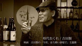 時代おくれ / 吉田類(映画 吉田類の「今宵、ほろ酔い酒場で」主題歌)