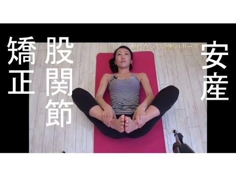 マタニティヨガ 股関節や骨盤の歪みを矯正して腰痛を治します Maternity yoga Body Talk Daily