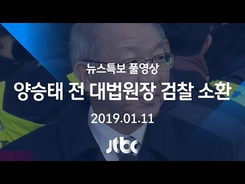 [양승태 전 대법원장 검찰 소환] 1월 11일 뉴스특보 풀영상