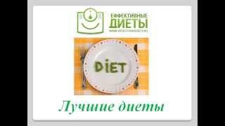 Лучшие диеты