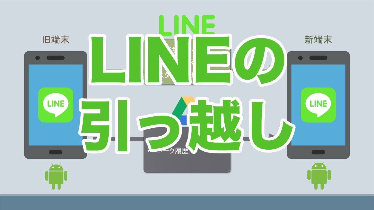 f40a283976 LINEアカウントの引き継ぎガイド(Android→Androidの機種変更) - YouTube