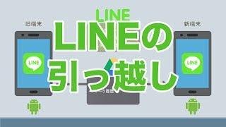 LINEアカウントの引き継ぎガイド(Android→Androidの機種変更)