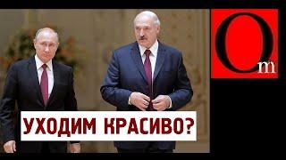Путин и Лукашенко уже никто. Выбирают вариант ухода: сами и с почестями или по частям