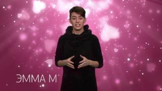 Эмма М поздравляет с Днем Всех Влюбленных / Europa Plus TV